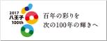 hachiouji100_logo_banner