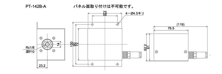 pt-142b-a外観取り付け寸法