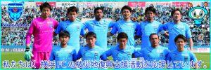 2019横浜FC被災地復興支援活動バナー2